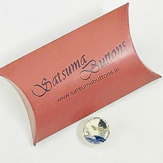 SatsumaButtons(薩摩ボタン)サツマボタン(15mm)単品【跳鯉3】SBB1-083