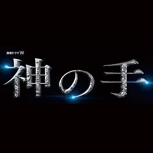 連続ドラマW「神の手」オリジナル・サウンドトラック