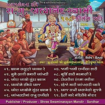Brahmanand Swami Na Kirtanpado Part - 01 Swaminarayan Kirtan