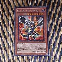 非売品 遊戯王 限定パック Sin真紅眼の黒竜「シン レッドアイズ・ブラックドラゴン」 シク・シークレット