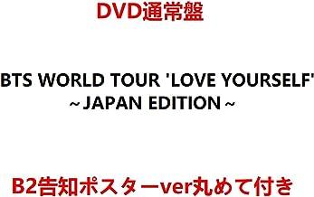 【早期購入特典B2告知ポスターver丸めて付き】 BTS WORLD TOUR 'LOVE YOURSELF' ~JAPAN EDITION~(通常盤)(2DVD)