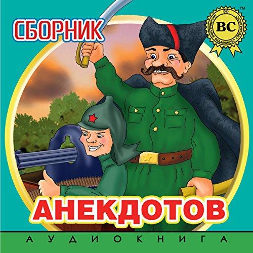Sbornik anekdotov. Vypusk 2 audiobook cover art