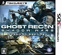 ゴーストリコン シャドーウォー - 3DS