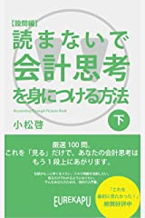 【設問編】読まないで会計思考を身につける方法(下): 簿記3級にも対応 Kindle版