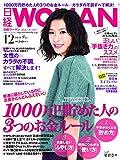 日経WOMAN(ウーマン)2014年12月号