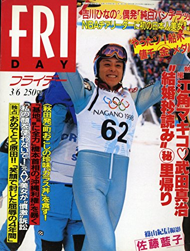FRIDAY(フライデー) 1998年 3/6号