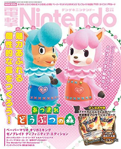 電撃Nintendo 2020年8月号