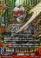 """神バディファイト S-UB05 五角騎竜 ミザル""""SD""""(ガチレア) バディアゲイン Vol.2 スーパーバディ大戦EX   ドラゴンW 武装騎竜/黒竜"""