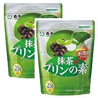 2個セット【森半】抹茶プリンの素 500g(25人分)【MacchaPuddingMix】2個