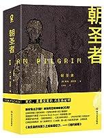I Am Pilgrim (Chinese Edition)