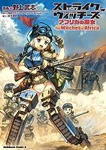 ストライクウィッチーズ アフリカの魔女 (角川コミックス・エース)