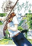 青のオーケストラ (3) (裏少年サンデーコミックス)