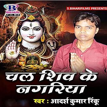 Chal Shiv Ke Nagariya