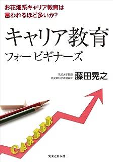 キャリア教育フォー ビギナーズ 「お花畑系キャリア教育」は言われるほど多いか?