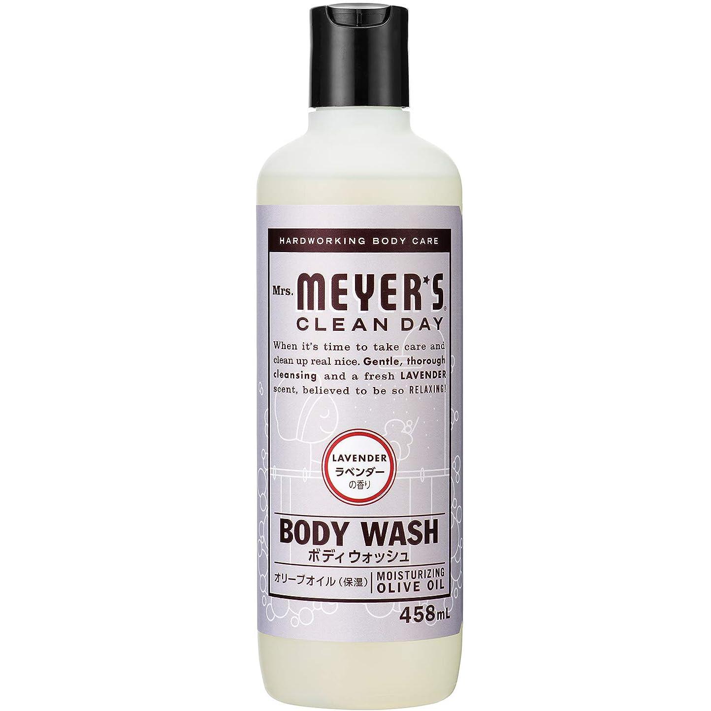 から魅了する軽Mrs. MEYER'S CLEAN DAY(ミセスマイヤーズ クリーンデイ) ミセスマイヤーズ クリーンデイ(Mrs.Meyers Clean Day) ボディウォッシュ ラベンダーの香り 458ml ボディソープ
