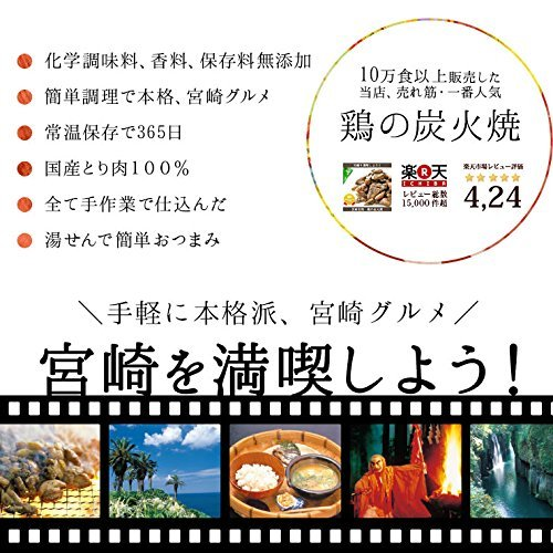 KOTONA『肉のおつまみ宮崎名物料理鶏の炭火焼』