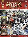 神社百景DVDコレクション 25号  多度大社・丹生官省符神社・丹生都比売神社   分冊百科