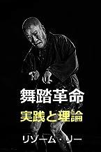 舞踏革命 実践と理論 (生命共振出版)