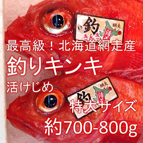 釣りキンキ 生 鮮魚 特大サイズ 約700-800g (築地直送)北海道網走産 きんき