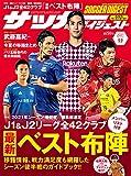 サッカーダイジェスト 2021/9/9号 [雑誌]