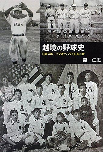 越境の野球史 ―日米スポーツ交流とハワイ日系二世―