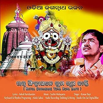 Ratna Sinhasane Tuma Rupakanti (Devotional Song)