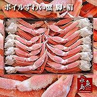 魚水島 ズワイガニ脚(肩) 大 メガ盛り5kg(冷凍)