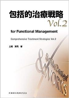 包括的治療戦略 Vol.2  for Functional Management