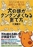 犬の頭がグングンよくなる育て方―あなたの愛犬は素晴らしい能力を持っている! (PHP文庫)