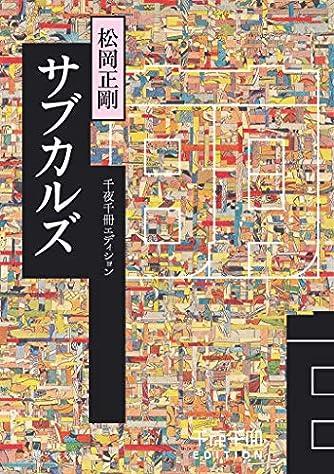千夜千冊エディション サブカルズ (角川ソフィア文庫)