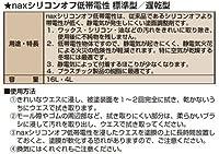 naxシリコンオフ 低帯電性標準型_4L[日本ペイント]