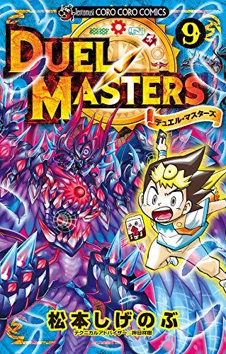 デュエル・マスターズ (9) (てんとう虫コミックス)