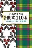 三越伊勢丹の最新 儀式110番: こんなときどうする? 冠婚葬祭