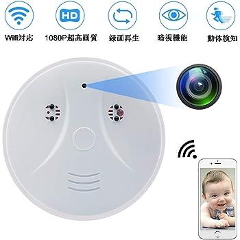 【2020最新版】WiFi超小型カメラ 小型カメラ火災報知器型 隠しカメラ 1080P高画質 長時間録画 遠隔操作 リアルタイム遠隔監視 wifi防犯カメラ 動体検知 自動警報 暗視撮影 iPhone/Android対応 日本語取扱説明書付