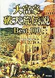 大富豪破天荒伝説 Best100