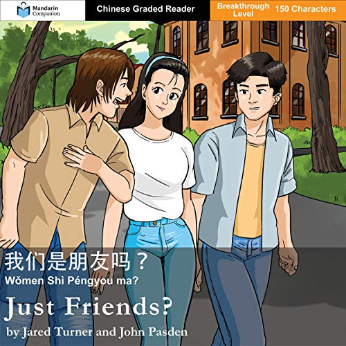 『Just Friends?』のカバーアート