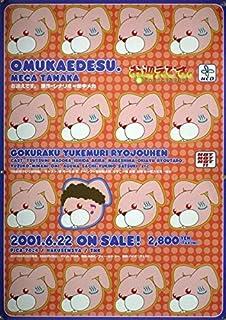 お迎えです OMUKAEDESU 田中メカ B2ポスター 1W20013