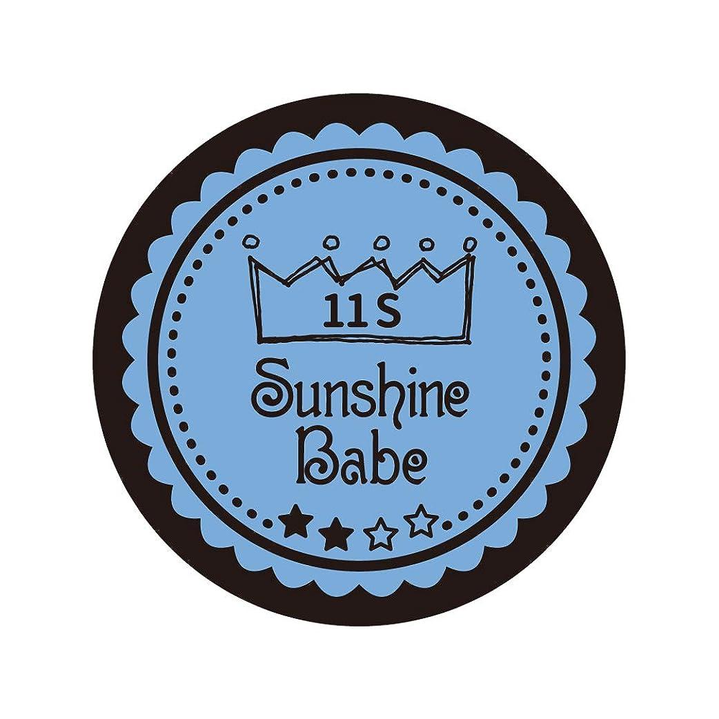神経衰弱大統領測定Sunshine Babe コスメティックカラー 11S リトルボーイブルー 4g UV/LED対応
