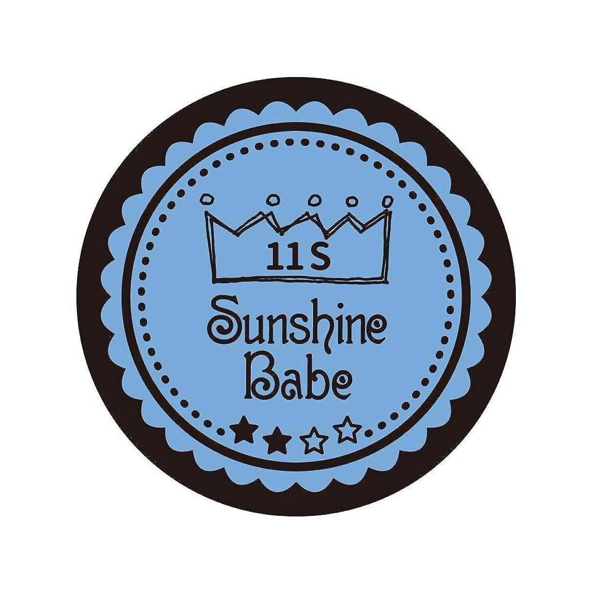 余韻禁止する住居Sunshine Babe コスメティックカラー 11S リトルボーイブルー 4g UV/LED対応
