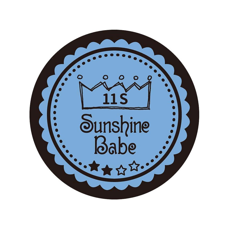 階層句贈り物Sunshine Babe コスメティックカラー 11S リトルボーイブルー 4g UV/LED対応