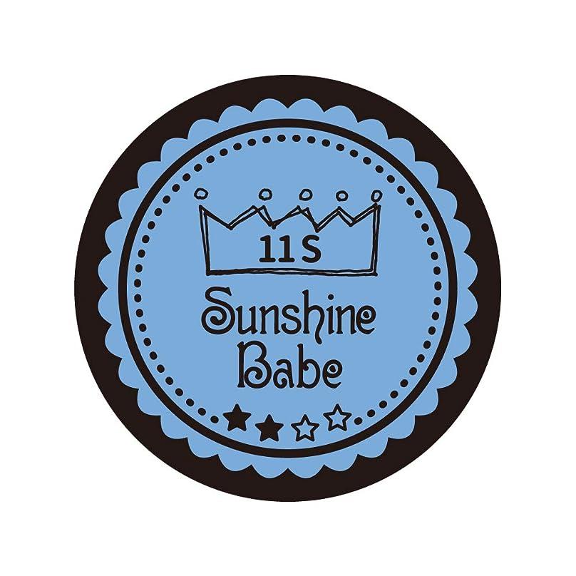財政シェルタークラブSunshine Babe コスメティックカラー 11S リトルボーイブルー 4g UV/LED対応