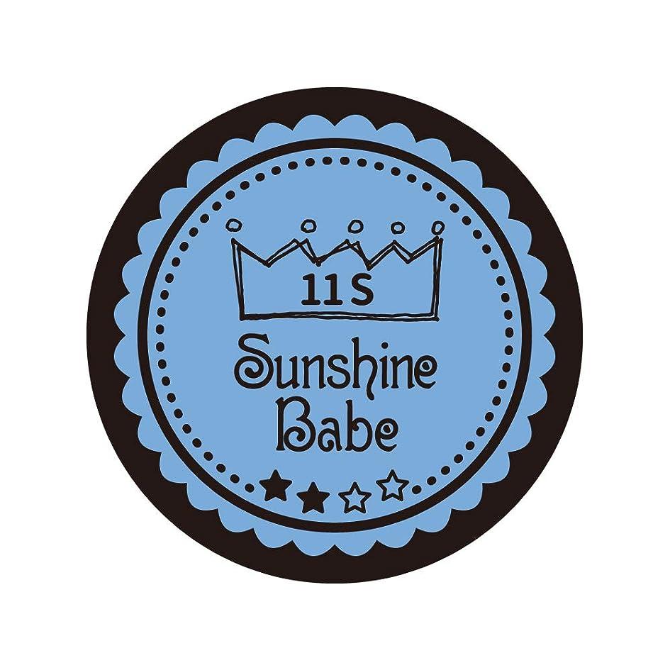 ずんぐりしたを除く配管工Sunshine Babe コスメティックカラー 11S リトルボーイブルー 4g UV/LED対応