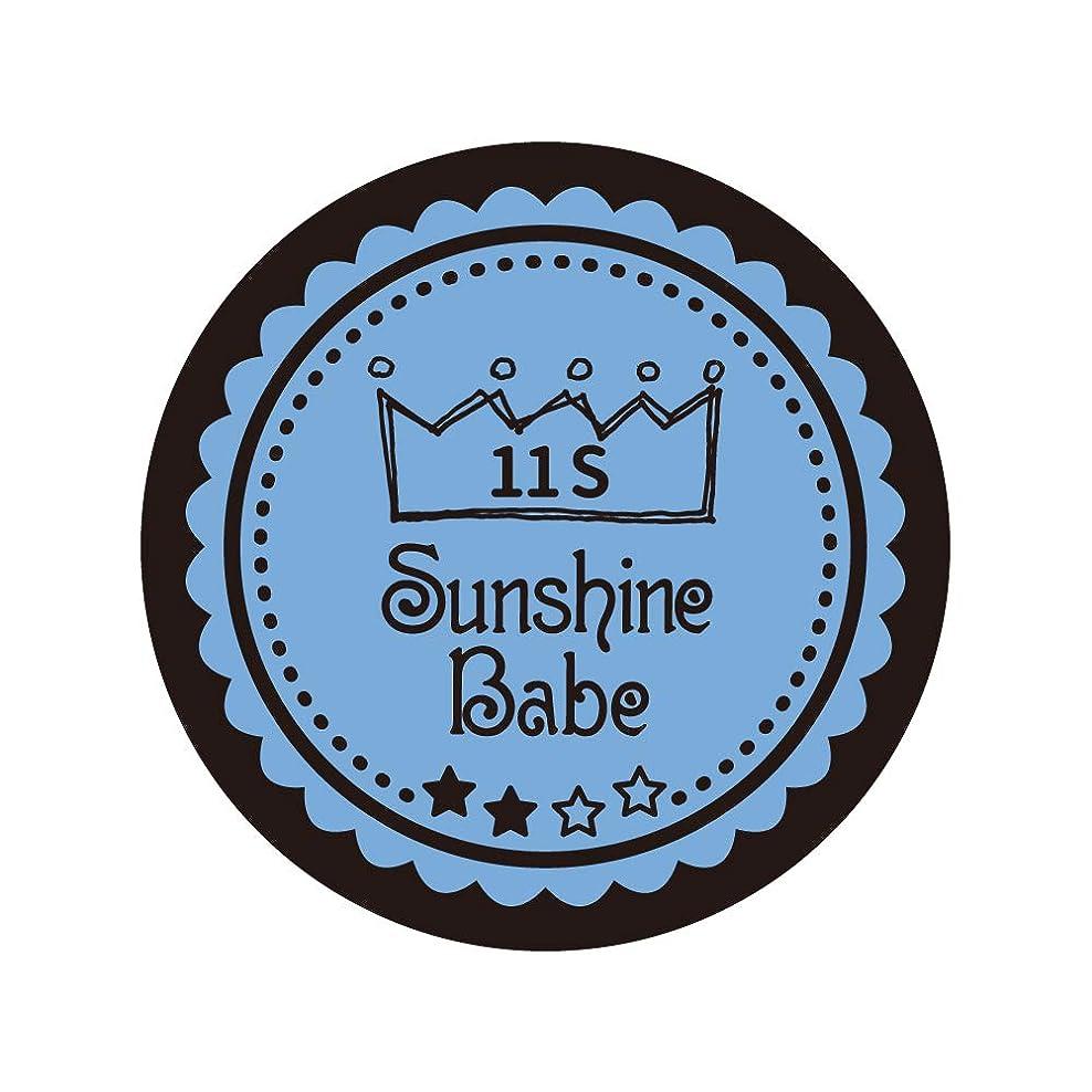 球状アナログ豪華なSunshine Babe コスメティックカラー 11S リトルボーイブルー 4g UV/LED対応