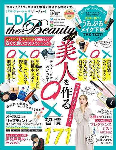LDK the Beauty mini [雑誌]: LDK the Beauty 2019年 03 月号 増刊