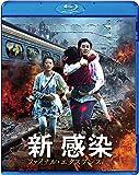 新感染 ファイナル・エクスプレス[Blu-ray/ブルーレイ]