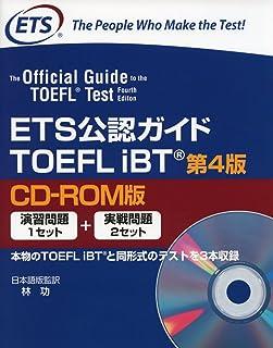 ETS公認ガイド TOEFL IBT 第4版 CD-ROM版