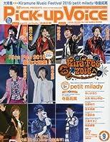 Pick-up Voice(ピックアップボイス) 2016年 09 月号 [雑誌]