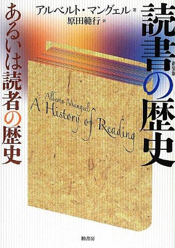 読書の歴史―あるいは読者の歴史