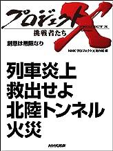 表紙: 「列車炎上 救出せよ 北陸トンネル火災」 ―創意は無限なり プロジェクトX~挑戦者たち~ | NHK「プロジェクトX」制作班