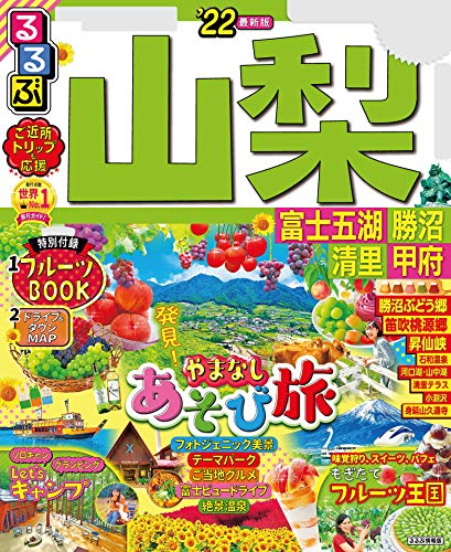 るるぶ山梨 富士五湖 勝沼 清里 甲府'22 (るるぶ情報版(国内))